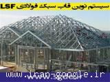 ساخت فوق سریع ویلا و ساختمان و افزایش طبقه با LSF